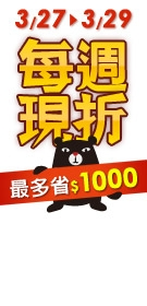 3月熊蓋殺-週五現折0327-0329