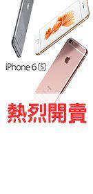iPhone6S 開賣嘍~