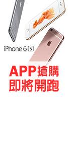 iPhone6S即將開賣嘍
