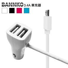 BANNKO 3.4A雙USB + Micro USB充電線 通用車用充電器