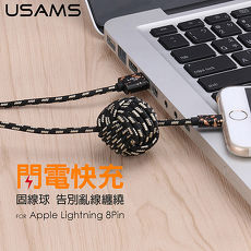 【USAMS】Apple Lightning 8pin 斑點帶球 編織傳輸線