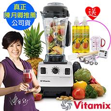 美國Vita-Mix TNC5200(白) 全營養調理機(精進型)-公司貨~送橘寶與專用工具等13禮